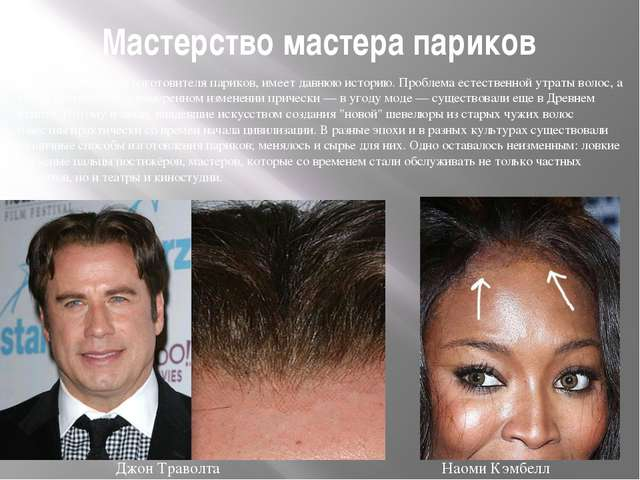 Мастерство мастера париков Ремесло постижёра, изготовителя париков, имеет дав...