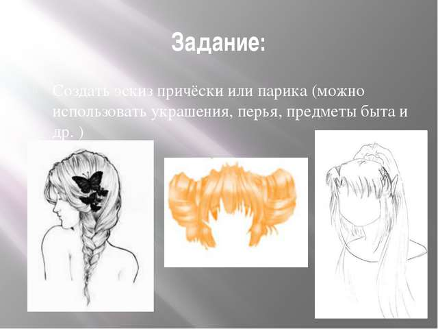 Задание: Создать эскиз причёски или парика (можно использовать украшения, пер...