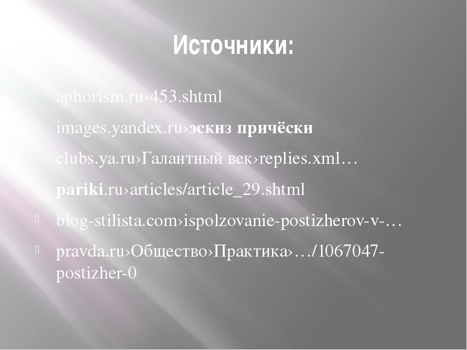 Источники: aphorism.ru›453.shtml images.yandex.ru›эскиз причёски clubs.ya.ru›...