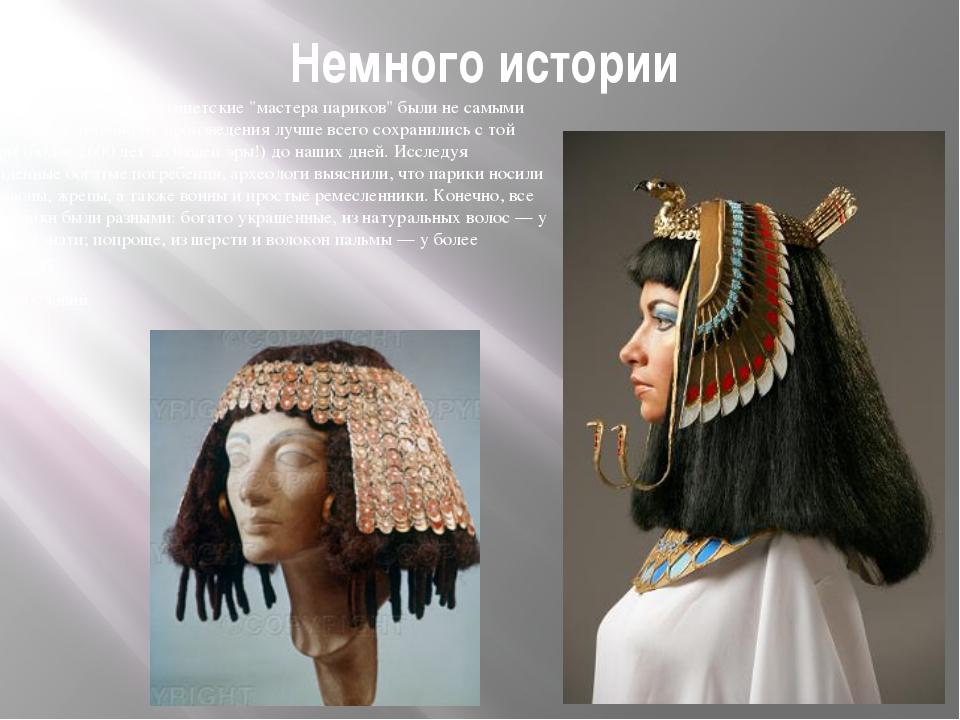 """Немного истории Конечно, древнеегипетские """"мастера париков"""" были не самыми пе..."""