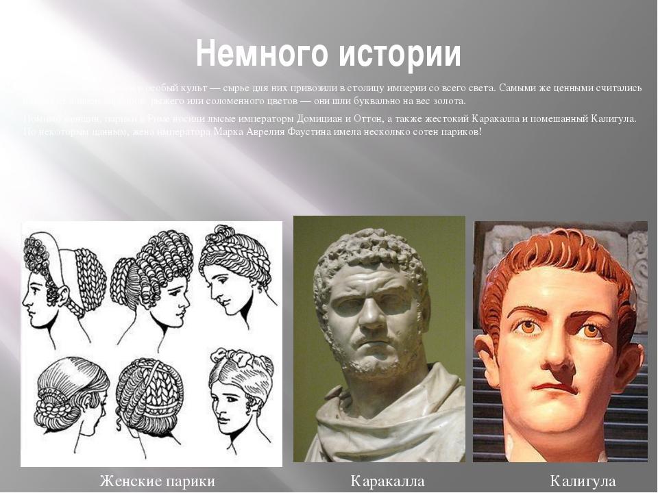 Немного истории Римляне возвели парики в особый культ — сырье для них привози...