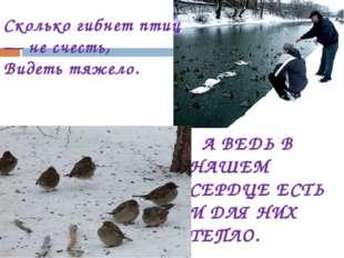 Сколько гибнет птиц— не счесть, Видеть тяжело. А ВЕДЬ В НАШЕМ СЕРДЦЕ ЕСТЬ И Д