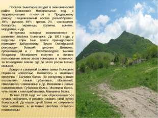 Посёлок Быкогорка входит в экономический район Кавказских Минеральных вод, а