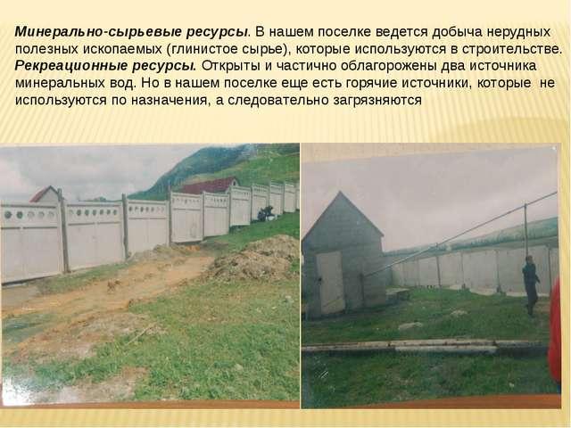 Минерально-сырьевые ресурсы. В нашем поселке ведется добыча нерудных полезных...