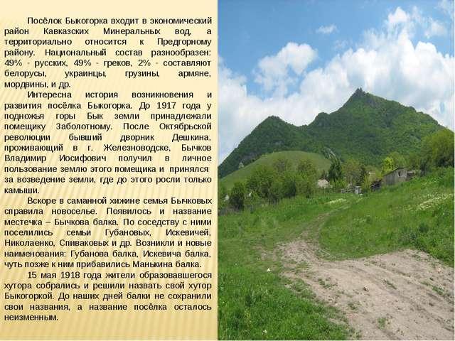 Посёлок Быкогорка входит в экономический район Кавказских Минеральных вод, а...