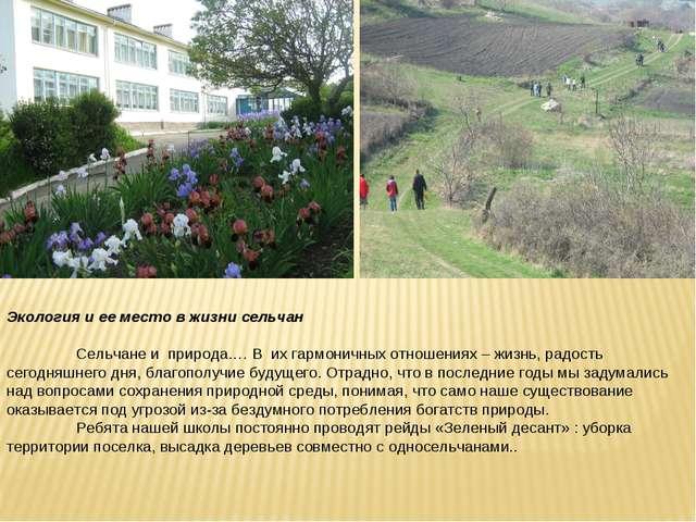 Экология и ее место в жизни сельчан  Сельчане и природа.… В их гармоничных...