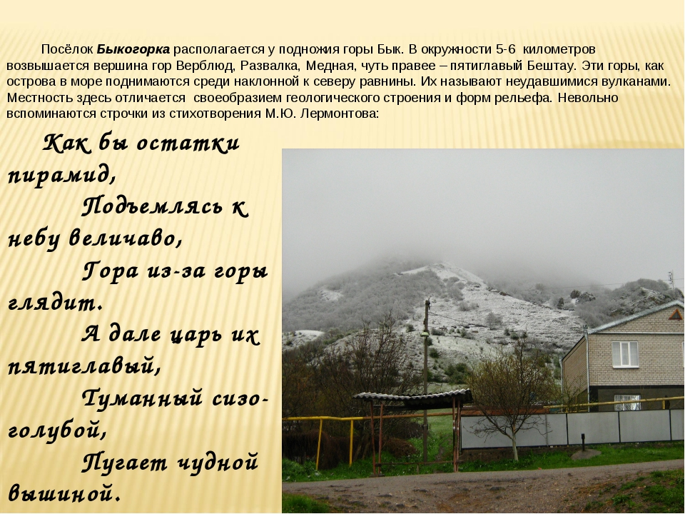 Посёлок Быкогорка располагается у подножия горы Бык. В окружности 5-6 километ...