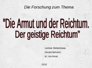 Die Forschung zum Thema Larissa Stebenkowa, Deutschlehrerin, st. Ust-Ilimsk 2