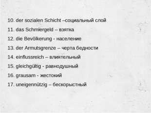 10. der sozialen Schicht –социальный слой 11. das Schmiergeld – взятка 12. d