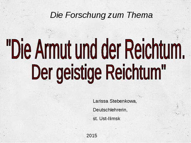 Die Forschung zum Thema Larissa Stebenkowa, Deutschlehrerin, st. Ust-Ilimsk 2...