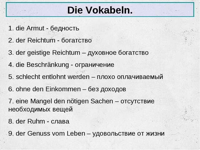 Die Vokabeln. 1. die Armut - бедность 2. der Reichtum - богатство 3. der geis...