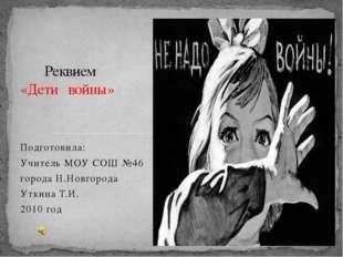 Подготовила: Учитель МОУ СОШ №46 города Н.Новгорода Уткина Т.И. 2010 год Рекв