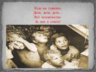 Куда ни глянешь- Дети, дети, дети… Всё человечество За них в ответе!