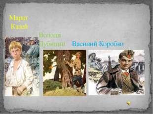 Марат Казей Володя Дубинин Василий Коробко