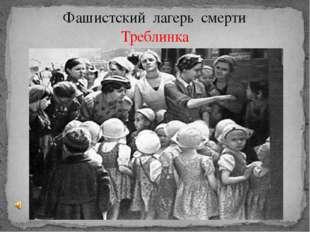Фашистский лагерь смерти Треблинка