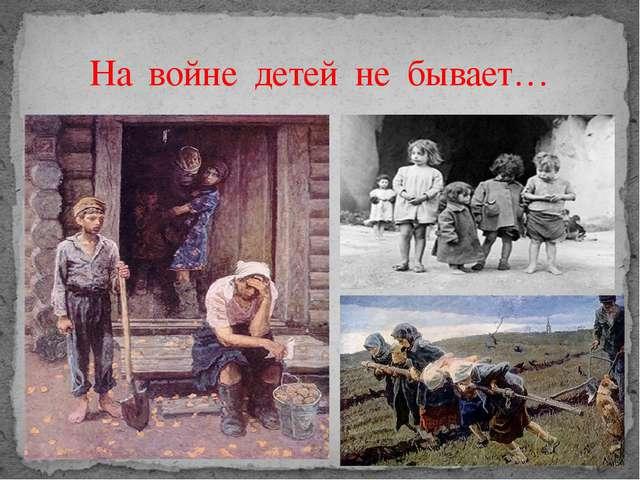 На войне детей не бывает…