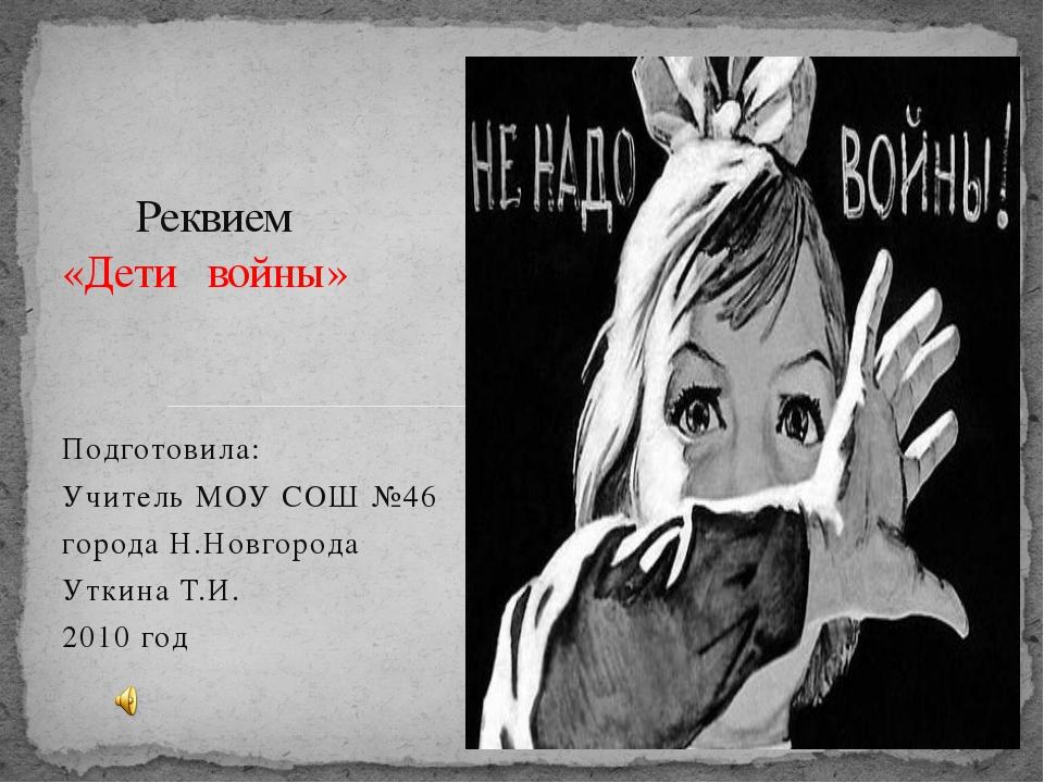 Подготовила: Учитель МОУ СОШ №46 города Н.Новгорода Уткина Т.И. 2010 год Рекв...