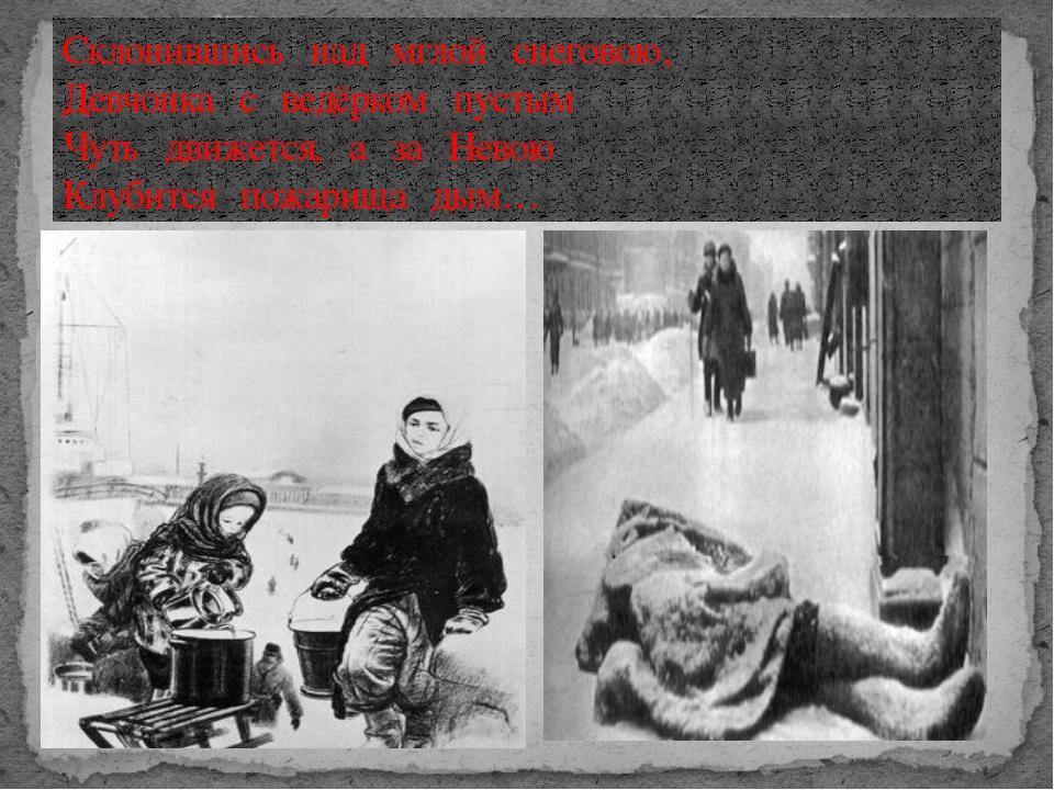 Склонившись над мглой снеговою, Девчонка с ведёрком пустым Чуть движется, а з...