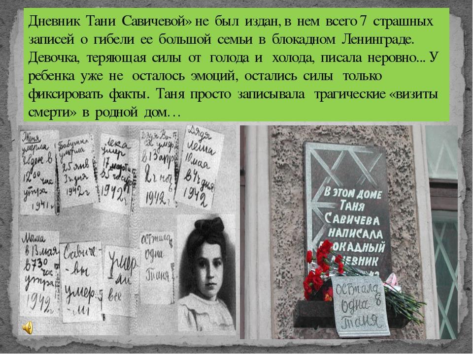 Дневник Тани Савичевой» не был издан, в нем всего 7 страшных записей о гибели...
