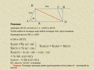 Решение: трапеция ABCD состоит из 2 Δ: ΔABD и ΔBCD Чтобы найти её площадь над