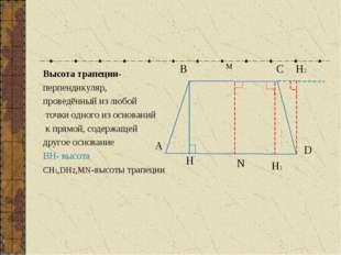 Высота трапеции- перпендикуляр, проведённый из любой точки одного из основани