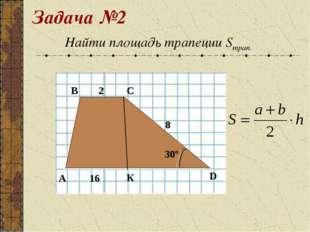 Задача №2 Найти площадь трапеции Sтрап. К