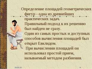 * * Определение площадей геометрических фигур - одна из древнейших практическ