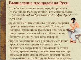 * * Вычисление площадей на Руси Потребность измерения площадей привела к созд