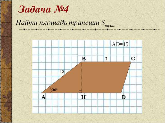 Задача №4 Найти площадь трапеции Sтрап.