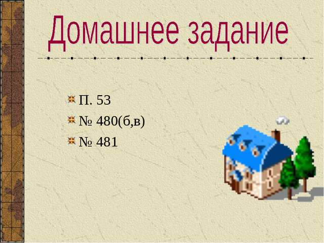 П. 53 № 480(б,в) № 481