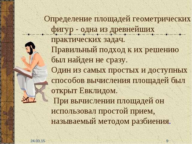 * * Определение площадей геометрических фигур - одна из древнейших практическ...
