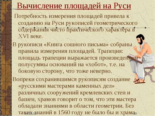 * * Вычисление площадей на Руси Потребность измерения площадей привела к созд...