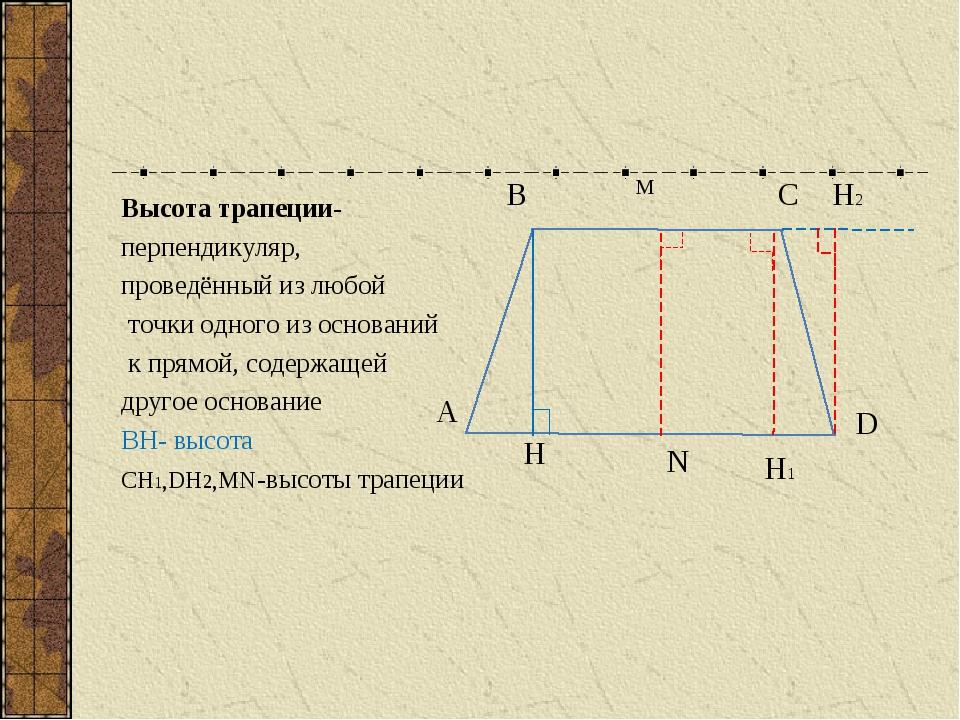 Высота трапеции- перпендикуляр, проведённый из любой точки одного из основани...