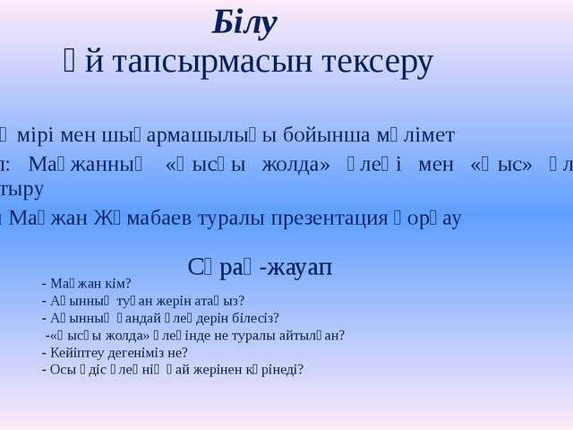 Түсіну «Сағыныш» дегеніміз не? «Сағындым» өлеңін мәнерлеп оқу «Сағындым» өлең...