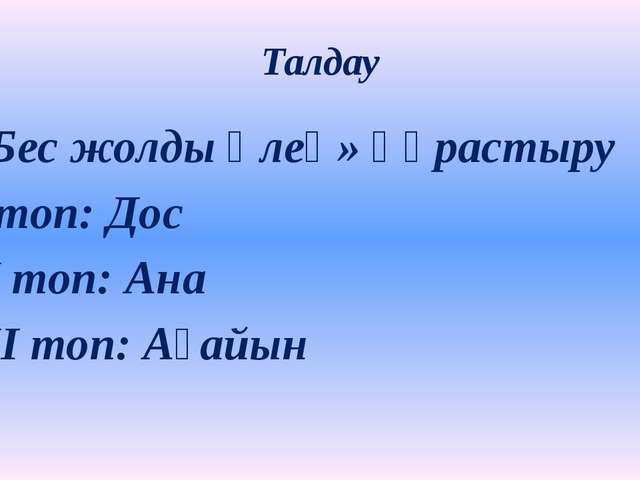 Талдау «Бес жолды өлең» құрастыру І топ: Дос ІІ топ: Ана ІІІ топ: Ағайын