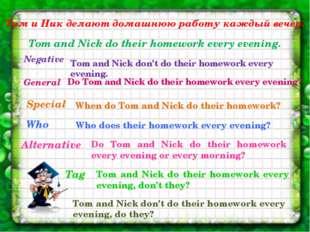 Том и Ник делают домашнюю работу каждый вечер. Tom and Nick do their homework