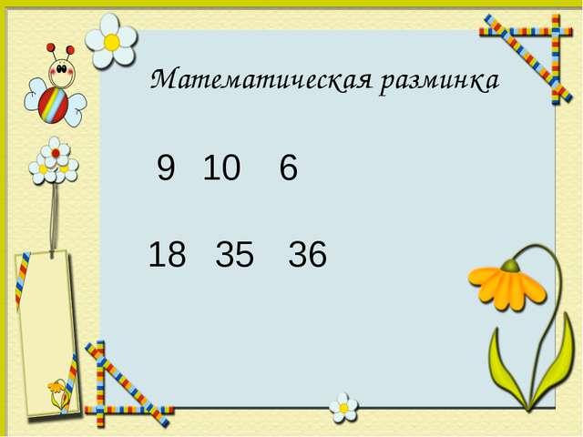 Математическая разминка 9 10 6 18 35 36