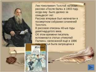 Лев Николаевич Толстой написал рассказ «После бала» в 1903 году, когда ему б