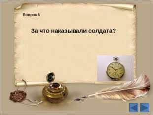 Вопрос 9 Какой художественный приём положен в основу композиции рассказа «По