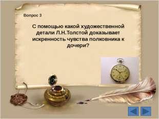 Вопрос 14 Какую именно страницу исторического прошлого России открывает нам