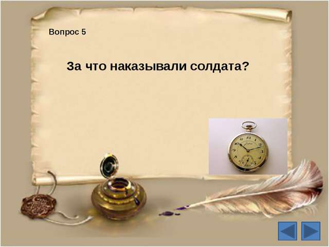 Вопрос 9 Какой художественный приём положен в основу композиции рассказа «По...