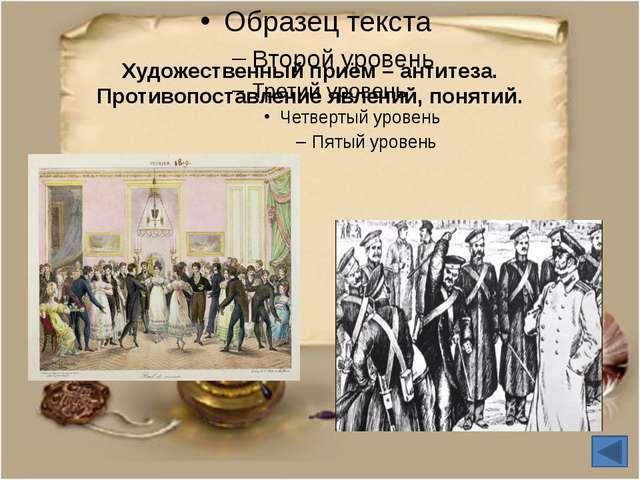 «Любовь К Вареньке сошла на нет». «Не мог поступить в военную службу».