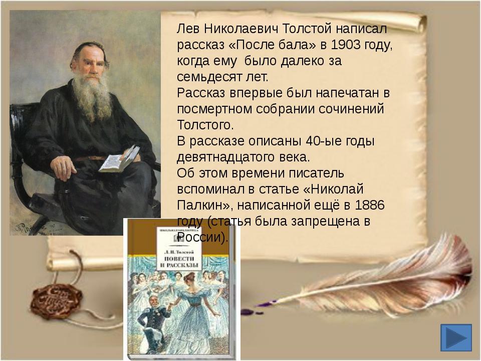 Лев Николаевич Толстой написал рассказ «После бала» в 1903 году, когда ему б...