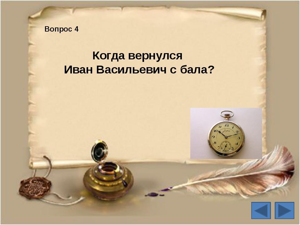 Вопрос 10 Что больше всего нравилось Ивану Васильевичу в Вареньке?