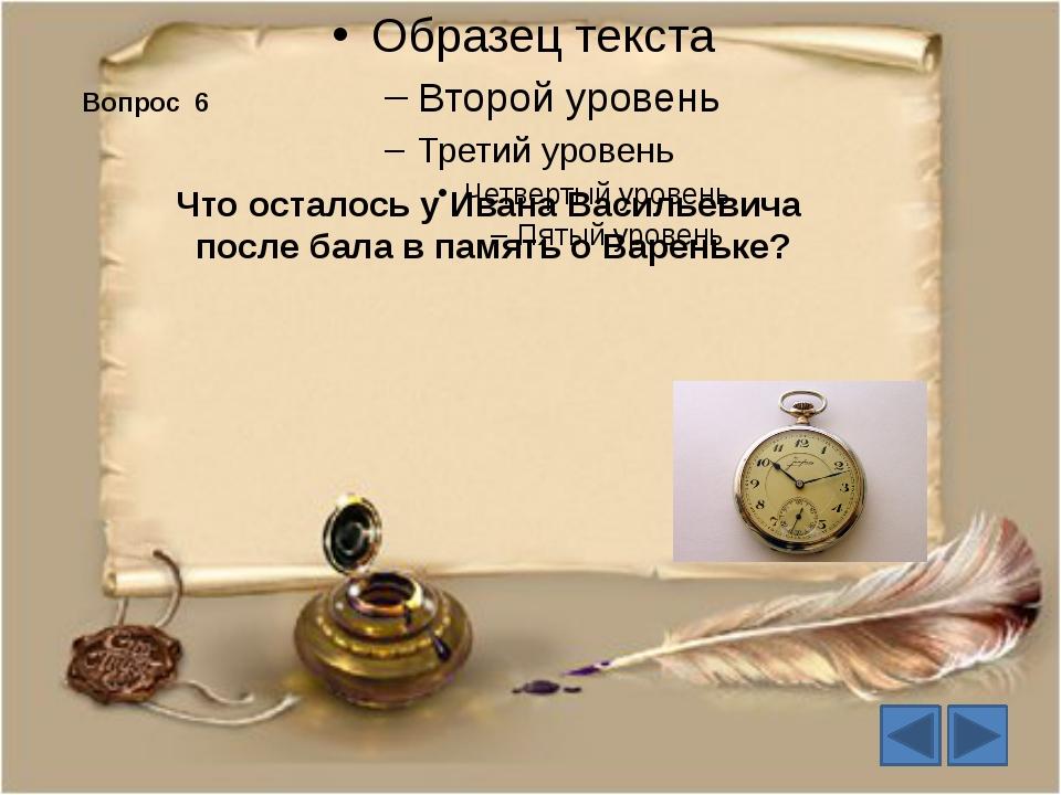 Вопрос 7 Что говорил солдат в сцене наказания?