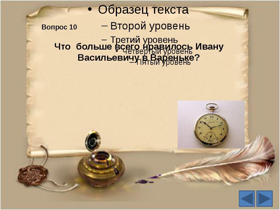 Это 40-е годы XIX века, время царствования НиколаяI («Николая Палкина», как...