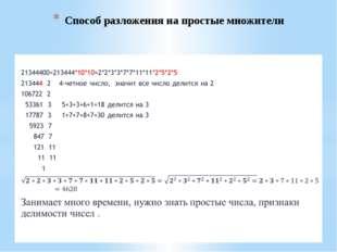 Способ разложения на простые множители