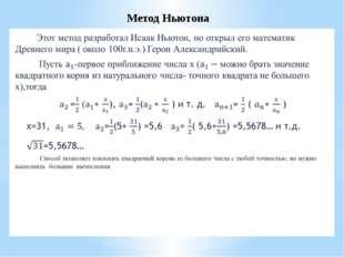 Метод Ньютона