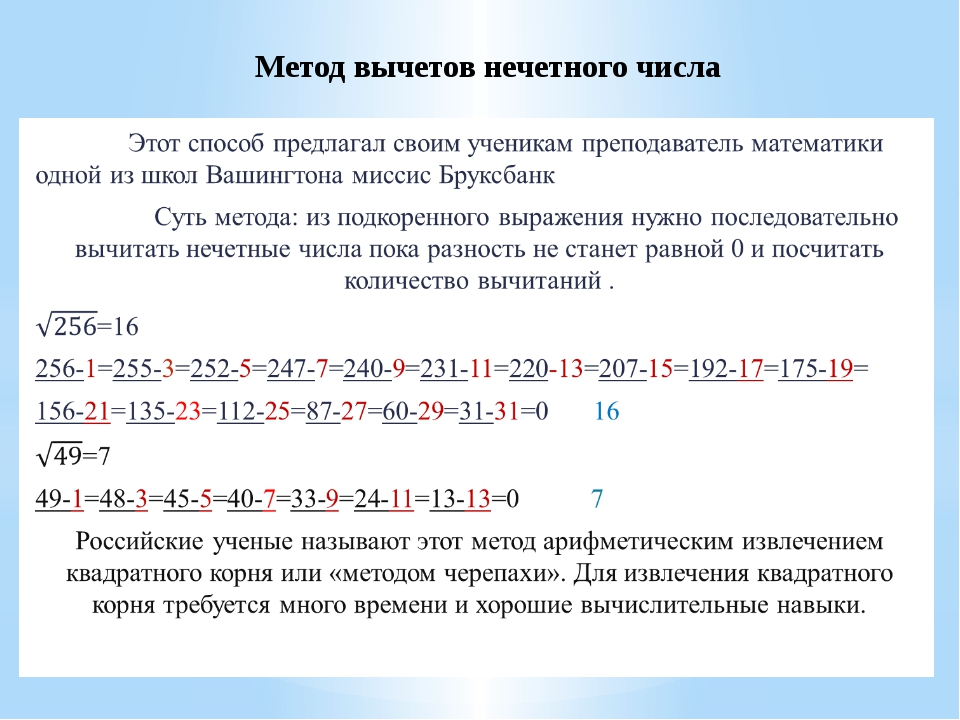 Метод вычетов нечетного числа