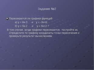 Задание №2 Пересекаются ли графики функций а) у = 6х-3 и у = -3х+6; б) у = 5х